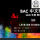 Chinese Debate Club Admissions Exhibition